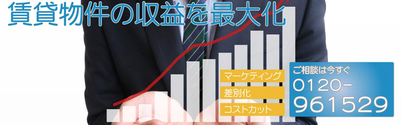 賃貸不動産収益最大化